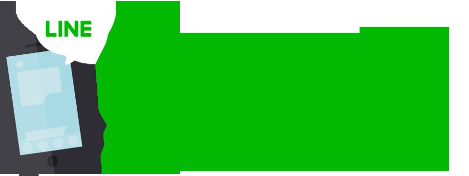 LINE@ともだち募集中!
